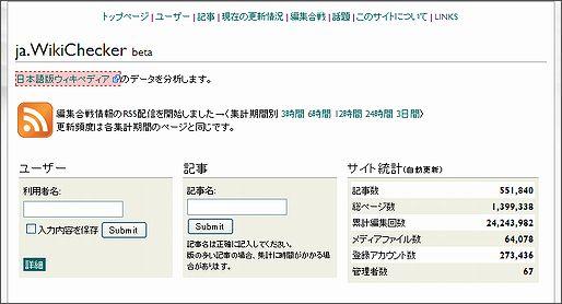 WikiChecker.jpg
