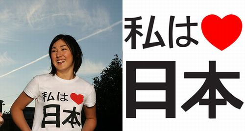 funny_japanese_t_thirt_01.jpg