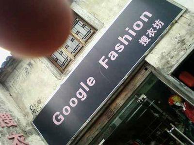 google_unoffical_shop_11.jpg