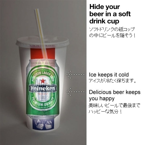 hide_beer.jpg