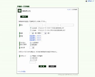 法務省の人名漢字検索