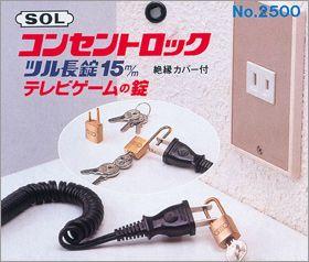 plug_lock_02.jpg