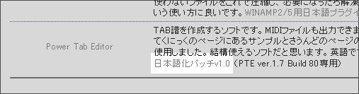 power tab 日本語化パッチのリンク