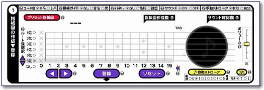 ギターコード指板図くん