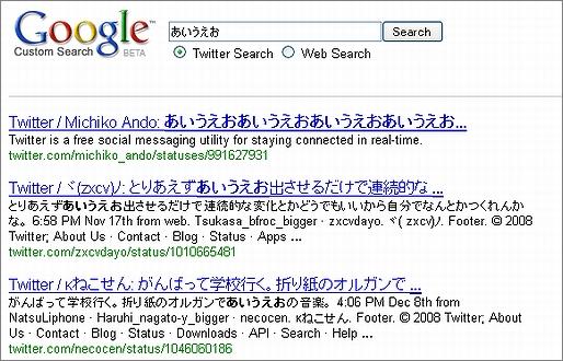 twitter - googleカスタム検索