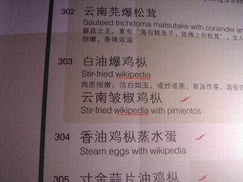 wikipedia_food_03.jpg
