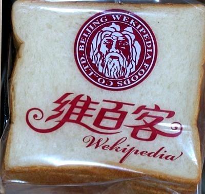 wikipedia_food_08.jpg