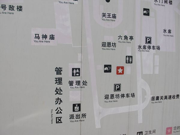 Beijing_subway_sign.jpg
