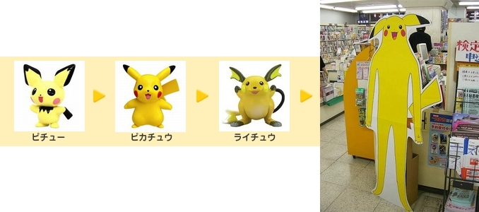 pikachu_grown_up.jpg