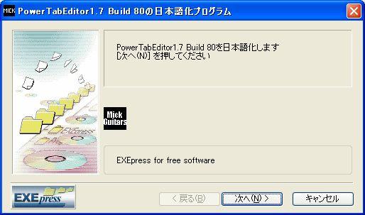 Power Tab Editorの日本語化について   naglly com
