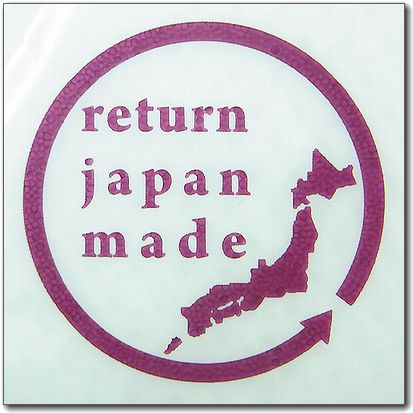 return_japan_made.jpg