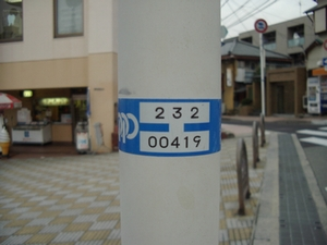 road_sign_back_osaka.jpg